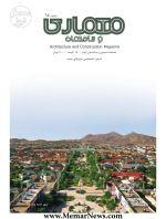 فصلنامه معماری و ساختمان، شماره ۶۴، بهار ۱۴۰۰