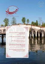 دریافت فصلنامه معماری سبز، شماره ۲۳، بهار ۱۴۰۰ (دو جلدی)