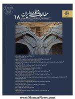 دریافت مقالات دو فصلنامه علمی مطالعات معماری ایران، شماره ۱۸، پاییز و زمستان ۱۳۹۹