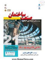 بیست و یکمین نمایشگاه بین المللی صنعت ساختمان