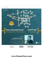وبینار با موضوع «نورو اسپیس؛ هوش مصنوعی و علوم اعصاب در معماری»