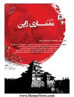 انتشار کتاب «درآمدی بر معماری ژاپن»