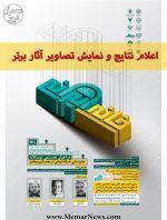 اعلام نتایج و نمایش تصاویر آثار برتر نخستین دوسالانه «جایزه ملی خانه ایرانی در معماری معاصر»