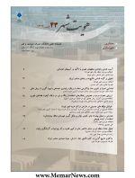 دریافت مقالات فصلنامه علمی هویت شهر، شماره ۴۳، پاییز ۱۳۹۹