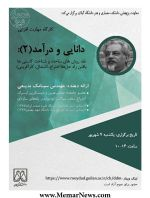کارگاه مهارت افزایی با موضوع «دانایی و درآمد: نقد روش های ساخت و شناخت کاستی ها در صنعت ساختمان ایران، یافتن راه حل ها