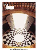 """دو ماهنامه """"معمار""""، شماره ۱۲۸، مرداد و شهریور ۱۴۰۰"""