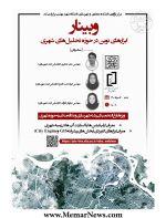 وبینار با موضوع «ابزار های نوین در حوزه تحلیل های شهری»