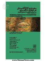 جلسه آنلاین دفاعیه دکتری معماری؛ «معماری کاخ گلستان در عصر ناصری به مثابۀ آیینۀ تحول ذوق»