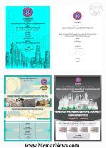 چهار جلسه ی آنلاین دفاعیه کارشناسی ارشد گروه شهرسازی – دانشگاه کردستان
