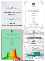 سه جلسه ی آنلاین دفاعیه کارشناسی ارشد گروه معماری – دانشگاه کردستان