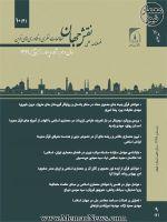 دریافت مقالات فصلنامه علمی «نقش جهان»، زمستان ۱۳۹۹؛ (دانشگاه تربیت مدرس)