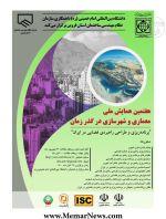 فراخوان ارسال مقالات️ «هفتمین همایش ملی معماری و شهرسازی در گذر زمان»، آبان ماه ۱۴۰۰