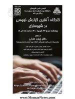 کارگاه آنلاین با موضوع «گزارش نویسی در شهرسازی»