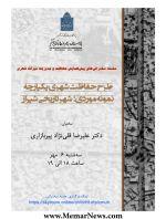 وبینار با موضوع «طرح حفاظت شهری یکپارچه (نمونه موردی: شهر تاریخی شیراز)»