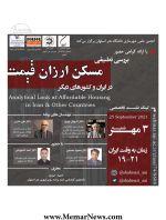 وبینار با موضوع «بررسی تطبیقی مسکن ارزان قیمت در ایران و کشورهای دیگر»
