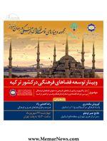 وبینار با موضوع «توسعه فضاهای فرهنگی در کشور ترکیه»؛ از مجموعه وبینارهای توسعه فضاهای فرهنگی در جهان امروز