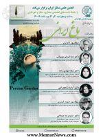 سمپوزیوم تخصصی «باغ ایرانی»؛ از سلسله نشست های تخصصی معماری، منظر و شهرسازی - آنلاین -