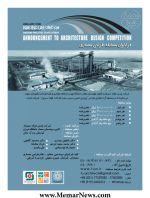 فراخوان مسابقه طراحی معماری «سردر کارخانه پارس فولاد سبزوار»