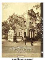 انتشار کتاب «ایران و نمایشگاه های جهانی؛ (از غرفه ی ۱۸۶۷ پاریس تا پاویون ۲۰۲۰ دوبی)»