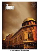 """دو ماهنامه """"معمار""""، شماره ۱۲۹، مهر و آبان ۱۴۰۰"""
