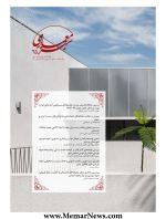 دریافت فصلنامه معماری سبز، شماره ۲۵، تابستان (شهریور) ۱۴۰۰