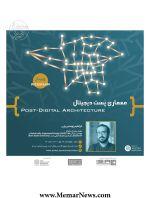 وبینار با موضوع «معماری پست دیجیتال»