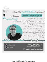 وبینار با موضوع «طراحی و سرمایه اجتماعی»