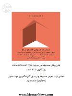 دریافت پلان مسابقه «طراحی فضای بام ساختمان اداری» و اطلاعیه زمان ثبت نام