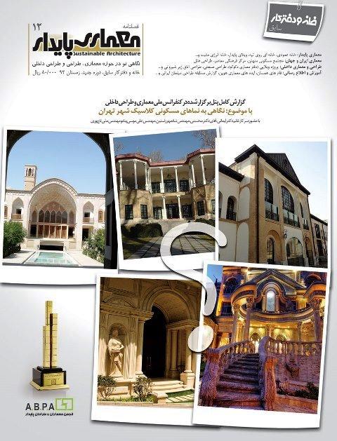 شماره 12 فصلنامه معماری